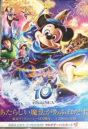 TDS 東京ディズニーシー 10周年 ミッキー チップ デール B1サイズ 特大ポスターの商品画像