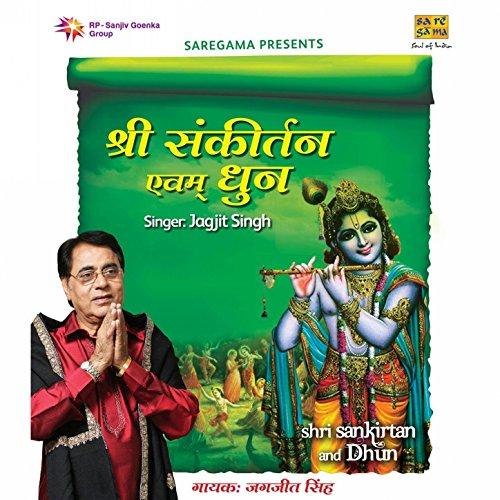 Shree Ram Dhun