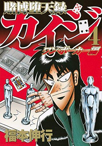 賭博堕天録カイジ ワン・ポーカー編(4) (ヤンマガKCスペシャル)