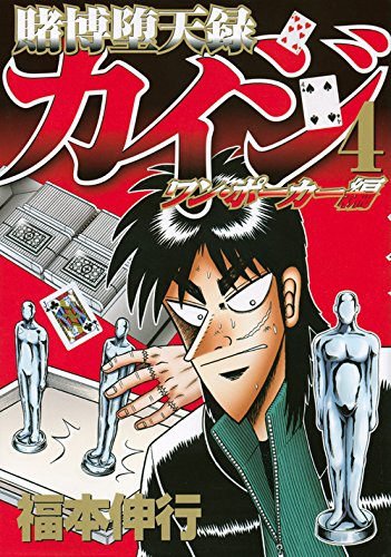 賭博堕天録カイジ ワン・ポーカー編(4) / 福本伸行の商品画像