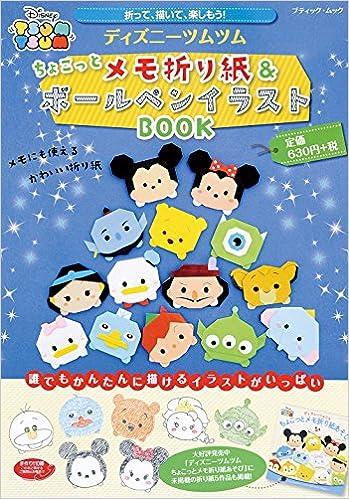 折り 折り紙 折り紙 キャラクター ディズニー : amazon.co.jp