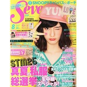 『SEVENTEEN (セブンティーン) 2013年 08月号』