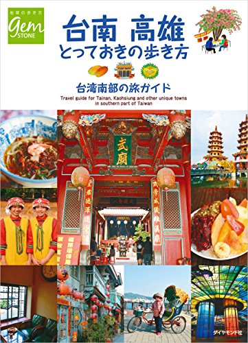 One southern Kaohsiung special walking Taiwan southern travel guide (Globe Trotter GEM (Sakura Gemstone)