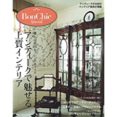 BonChic Special 最新号 サムネイル