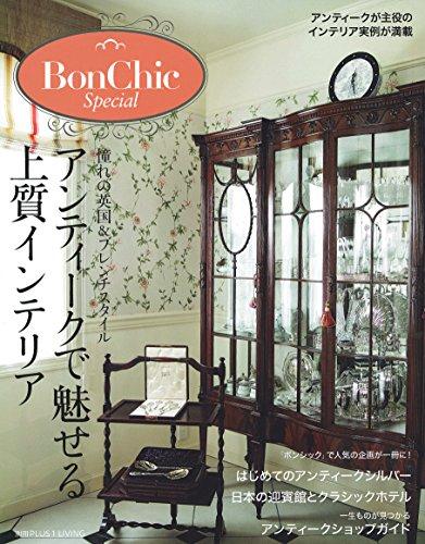 BonChic Special 最新号 表紙画像