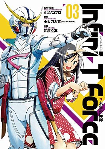 Infini-T Force(3) / 江尻立真
