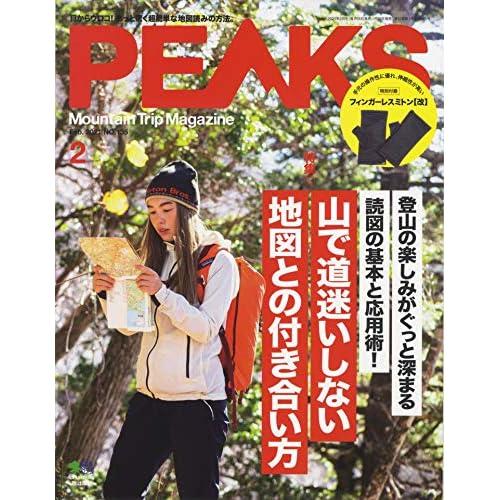 PEAKS 2021年2月号 画像