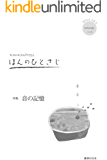 KanKanPress ほんのひとさじ vol.4