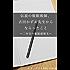 伝説の催眠術師、吉田かずお先生からならったこと: 二年目の催眠感想文