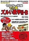 センター試験でた順ズルい数学2・B―新課程完全対応 (Book&Booksのでた順シリーズ)