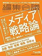 『編集会議』2016年秋号(良いコンテンツだけじゃ売れない!メディア戦略論/編集者・ライター100人調査)