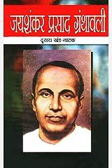 Jai Shankar Prasad Granthavali (Dusra Khand - Natak) - जय शंकर प्रसाद ग्रंथावली (दूसरा खंड - नाटक) (Hindi Edition) Kindle Edition