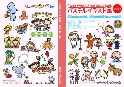 Amazon パステルイラスト集 Vol1 園児のかわいい表情童謡にちなん