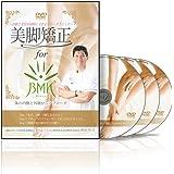 治療と美容が同時にできるキラーテクニック 美脚矯正 for BMK ~体の内側と外側をアプローチ~ [DVD]