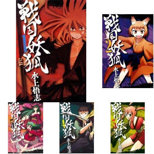 戦国妖狐 全17巻セット
