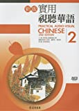 Practical Audio-Visual Chinese 2 2nd Edition (Book+mp3)
