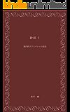砂絵Ⅰ: 現代的エクスタシィの技法 心理学的手法による意識変容