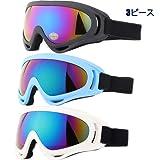 スキーゴーグル,MIFASO スノボゴーグル UV400 紫外線カット 耐衝撃 防塵 防風 防雪 目が疲れにくい 登山 スキー バイク 全面適用 メンズ ジュニア ウーマン 子供 3個セット