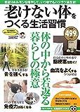 老けない体をつくる生活習慣 (TJMOOK 知恵袋BOOKS)