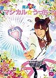 魔法笑女マジカル☆うっちーVol.1 [DVD]