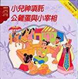 img - for Chinese Children's Book - 2 (Chinese Edition) book / textbook / text book