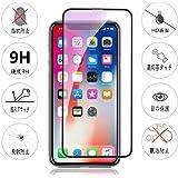 iPhone X/iphoneXS ガラスフィルム ブルーライト iPhoneX 強化ガラス全面 iPhoneXS 液晶保護フィルム アイフォンX 保護フィルム 業界最高硬度9H 5D全面 高透過率 防塵 耐働撃 指紋防止 極薄型 3D Touch対応 (ブルーライト)
