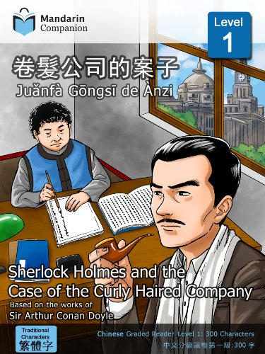 Sherlock Holmes and the Case of the Curly Haired Company: Mandarin Companion Graded Readers: Level 1, Traditional Chinese Edition (One Minute Mandarin)