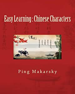Easy Learning : Chinese Characters: Chinese Characters Complete Learning Guide—an excellent book with hundreds of pictures and detailed explanations ... characters in a short time. (Chinese Edition)