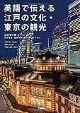 英語で伝える江戸の文化・東京の観光