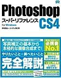 Photoshop CS4 スーパーリファレンス for Windows
