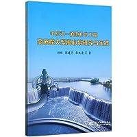 牛栏江-滇池补水工程高扬程大型离心泵研究与实践
