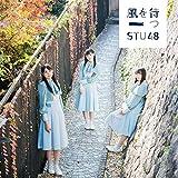 風を待つ / STU48