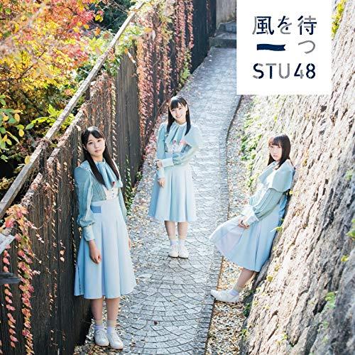 STU48 2nd Single「風を待つ」