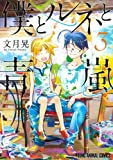 僕とルネと青嵐 3 (ヤングアニマルコミックス)