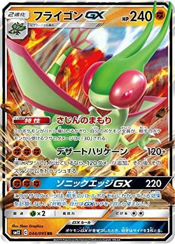 ポケモンカードゲーム SM12 044/095 フライゴンGX 闘 (RR ダブルレア) 拡張パック オルタージェネシス