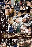 母と娘を同時にレイプする鬼畜犯罪映像 4時間 [DVD]