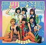 最Ψ最好調! (初回限定盤B)(CD+DVD)