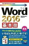 今すぐ使えるかんたんmini Word 2016 基本技