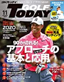 GOLF TODAY  ( ゴルフトゥデイ )  2019年 11月号 No.569 【 新連載 】渋野 日向子 独占 レッスン