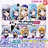IS swing 02 Infinite Stratos 2 Anime Gacha Bandai (all five Furukonpu set + DP mount with bonus)