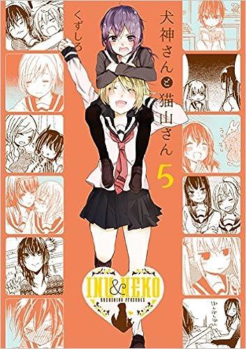 犬神さんと猫山さん 第01-05巻 [Inugami-san to Nekoyama-san vol 01-05]