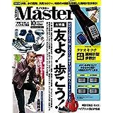 2020年10月号 TAKEO KIKUCHI(タケオキクチ)腕時計型 歩数計