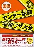 センター試験マル秘裏ワザ大全【国語】2017年度版