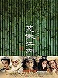 [DVD]笑傲江湖(しょうごうこうこ)〈デジタル・リマスター版〉