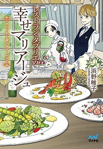レストラン・タブリエの幸せマリアージュ ~シャルドネと涙のオマールエビ~ (マイナビ出版ファン文庫)