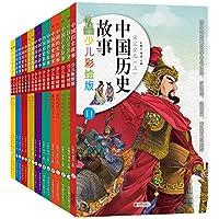 中国历史故事(少儿彩绘版)(套装共16册)