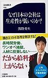 なぜ日本の会社は生産性が低いのか? (文春新書 1202)