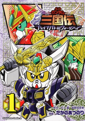SD Gundam Sangokuden Brave Battle Warriors (1) (Kadokawa Comics Ace 301-1) (2010) ISBN: 4047155403 [Japanese Import]