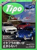 Tipo (ティーポ) 2017年5月号 Vol.335