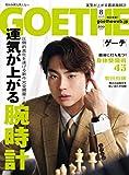 GOETHE(ゲーテ) 2019年 08 月号【表紙:菅田 将暉】 [雑誌]